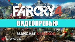 Превью игры Far Cry 4