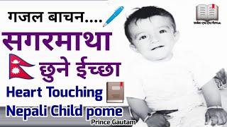 Nepali Gazal poetry/Child kids Baby Quotes/Sagarmatha chune/ft.Prince Gautam/नेपाली गजल बाचन(2075)