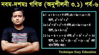 32. Nine Ten Math Chapter 3.1 (Part-6) ll SSC Math 3.1 ll Class 9-10 Math ll বীজগাণিতিয় রাশি