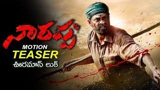 Narappa movie Official Motion Teaser | narappa venkatesh | Narappa Teaser | asuran remake | FL