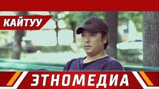 КАЙТУУ | Кыска Метраждуу Кино - 2018 | Режиссер - Талантбек Рысалиев