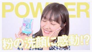 【大人気】話題の酵素洗顔試してみました!【suisai】