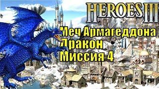 Герои III, Дракон, Меч Армагеддона, Кампания (миссия 4)