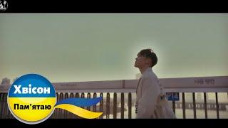 [bambooua] Хвісон (wheesung | realslow 휘성) - Пам'ятаю 생각난다 (українські субтитри)