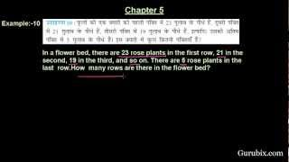 Hindi : Expl 10 : In a flower bed, there are 23 rose plants in... Ch 5 | Math for Class X CBSE