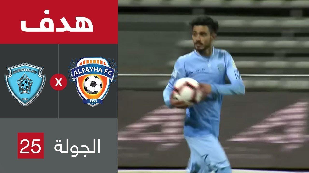 هدف الباطن الأول ضد الفيحاء (زياد العونلي) في الجولة 25 من دوري كأس الأمير محمد بن سلمان للمحترفين