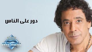 Mohamed Mounir - Dawar 3alnas   محمد منير - دور على الناس