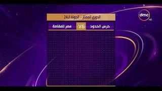 الأخبار – مباريات اليوم في الجولة الـ24 من الدوري المصري