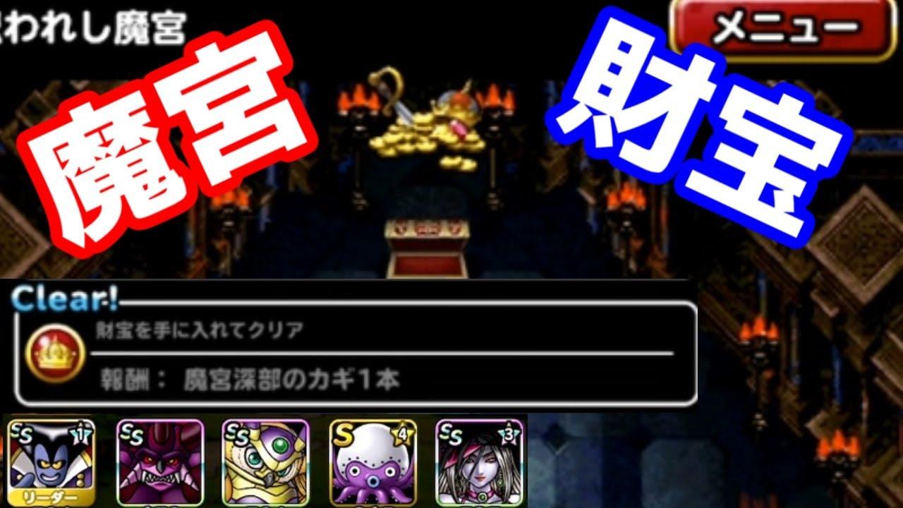 ドラゴンクエスト モンスターズ スーパー ライト 呪 われ し 魔 宮