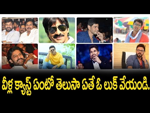 Which Caste Do Our Tollywood Heroes Belong To? | Chiranjeevi | Mohan Babu | Ravi Teja | Mahesh Babu