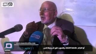 مصر العربية | أبو العزائم: مقاطعة الانتخابات والتصويت للنور إثم وخيانة للدين