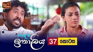 Kolamba Ithaliya | Episode 37 - (2021-08-02) | ITN