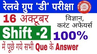 Railway group d 2nd shift question paper 16 october  2018 || rrb group d exam analysis | gktrack