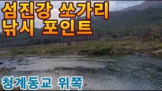 [9-2]섬진강 쏘가리 낚시 포인트(청계동교 위)