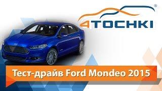 Тест-драйв Ford Mondeo 2015 - 4Точки. Шины и диски 4точки - Wheels & Tyres 4tochki