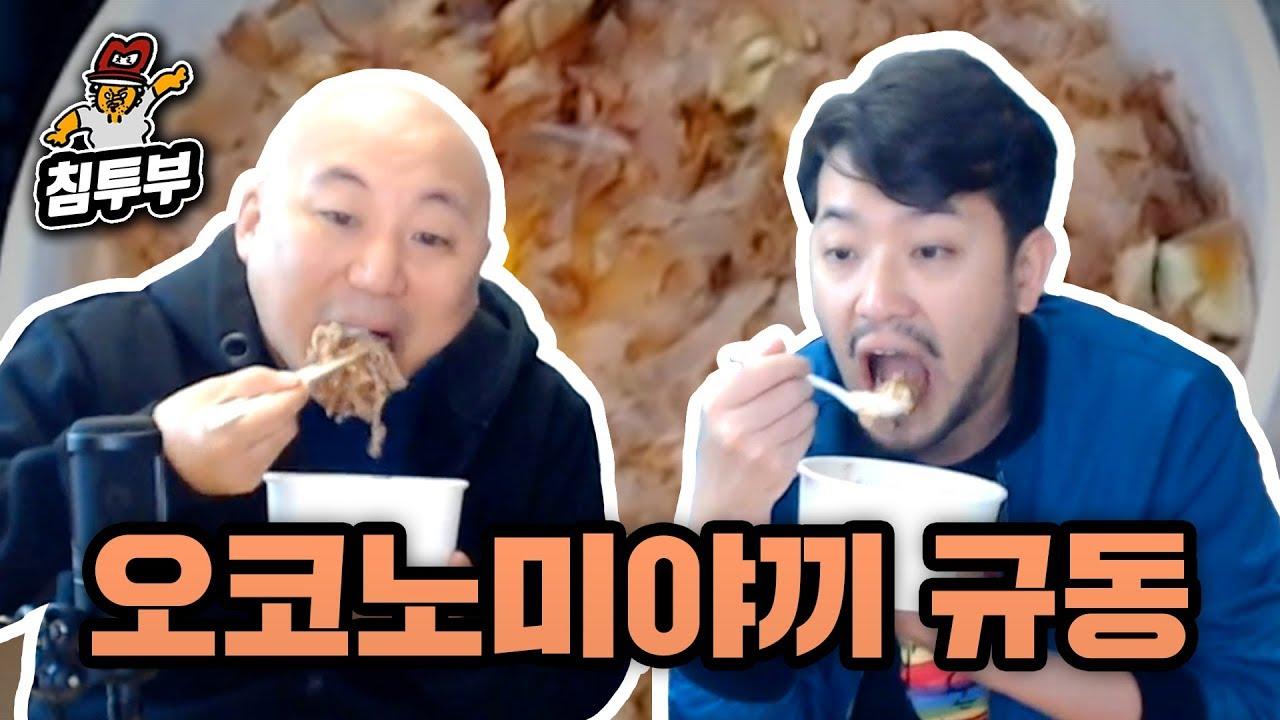 【침&펄】 도전에 대한 이야기와 오코노미규타마동 【다이어트 먹방】
