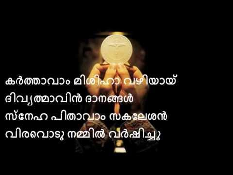 Samapana Asheervadam - Syro Malabar Mass Song Karaoke Malayalam