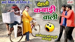 BHOJPURI COMEDY VIDEO - कबाड़ी वाली - Letest Comedy Video 2019