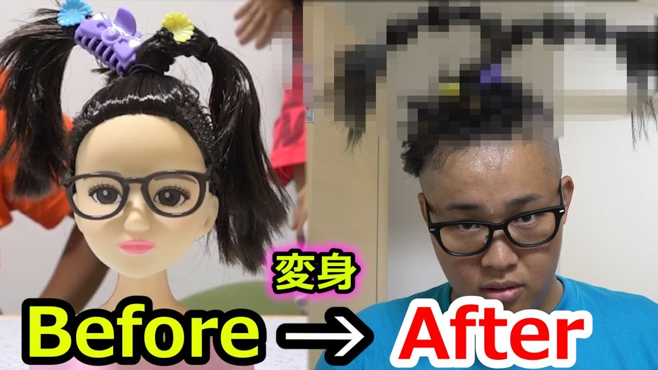 罰ゲームで髪型が変わりました。
