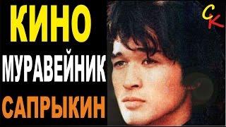 КИНО (В.Цой) - Муравейник | как играть партии | кавер - Сапрыкин-Михалыч