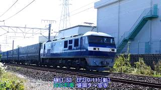 2019/11/12 JR貨物 平日の午前11時台貨物列車4本 初捕獲!!トヨタロングパスエクスプレスに桃新塗装EF210-111[新]