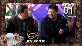 چای خانه - فصل دهم - قسمت اول / Chai Khana - Season 10 - Ep 01