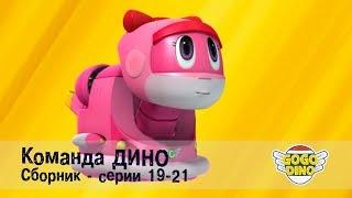 Команда ДИНО - Сборник приключений - Серии 19-21. Развивающий мультфильм для детей