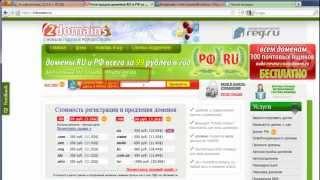 Регистрация домена