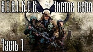 Прохождение S.T.A.L.K.E.R. Чистое небо часть 1 - Начало