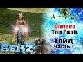 ArcheAge 3.5 : Olmeca - БОЛЬШОЕ ИНТЕРВЬЮ - ГАЙД НА РАЗБОЙНИКА (Часть 1)