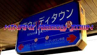 【鉄道MAD】MINAMI REEDY TOWN【南ウッディタウン駅×RED ZONE】