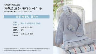 변형 래글런 원피스 STEP1,2 목밴드 & 래…