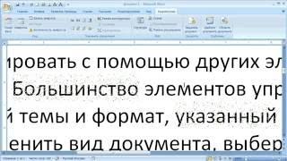 как ... сделать анимированный текст в MS Word начиная с 2007 версии