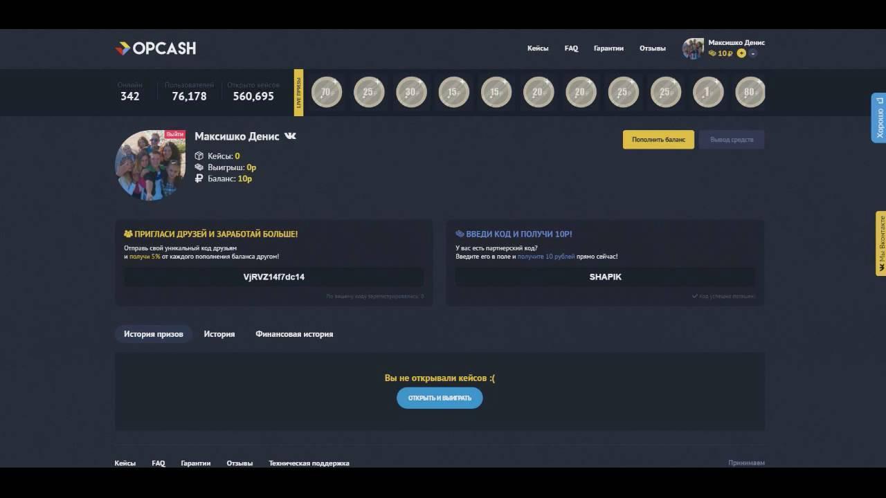 opcash промокод на 1000 рублей