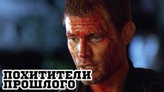 Похитители прошлого (1999) «The Time Shifters» - Трейлер (Trailer)