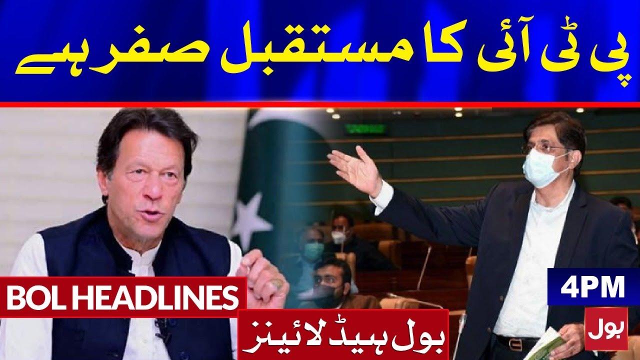 Breaking News... PTI Ka Feature 0 Hai