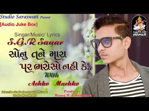 Sonu Tane Mara Par Bharoso Nai Ke WITH Achko Machko | DJ REMIX SONG | SGR SAGAR | Full Audio