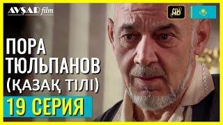 Пора тюльпанов 19 серия Қазақ тілі