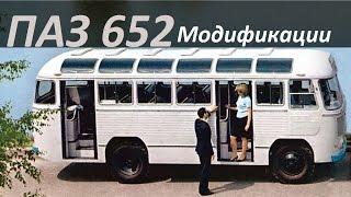 Автобус ПАЗ 652 и его модификации ( Авто СССР )