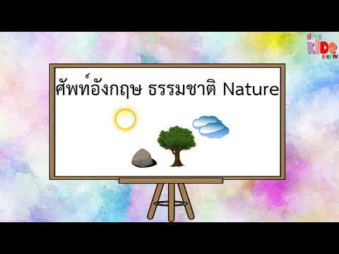 คำศัพท์ ธรรมชาติ ภาษาอังกฤษ พร้อมคำสะกด Nature