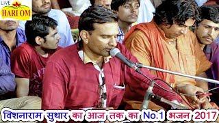 विशनाराम सुथार का आज तक का No.1 Bhajan Song !! New Rajasthani Song !! सुपरहिट राजस्थानी Mataji भजन