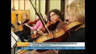 Музыка трех Бахов на золотой флейте: филармония готовит уникальный концерт