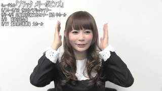 中川翔子さんコメントが届きました! 心理スリラーミュージカル『ブラッ...