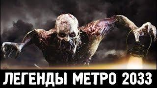 ЧЕРНЫЙ ОБХОДЧИК И ЧЕРНЫЙ МАШИНИСТ — ЛЕГЕНДЫ «МЕТРО 2033»