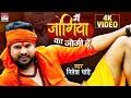 Main Jogiya Ka Jogi Hoon   Ritesh Pandey   HD VIDEO   काँवर गीत 2020    बोल बम   BHOJPURI SONG 2020