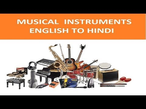 MUSICAL INSTRUMENTS  LEARN MUSICAL INSTRUMENTS NAMES ENGLISH TO HINDI WITH SID WEBTECH