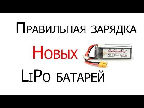 Как заряжать литий полимерный аккумулятор в первый раз