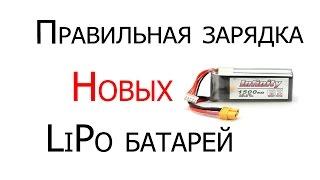 Первая правильная зарядка  для lipo аккумулятора