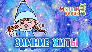 Новогодние Зимние ХИТЫ ☼ Детские песенки ☼ Мультфильмы 0+