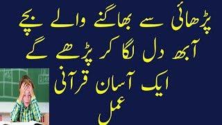 Parhai Mein Dil Lagane Ka Wazifa